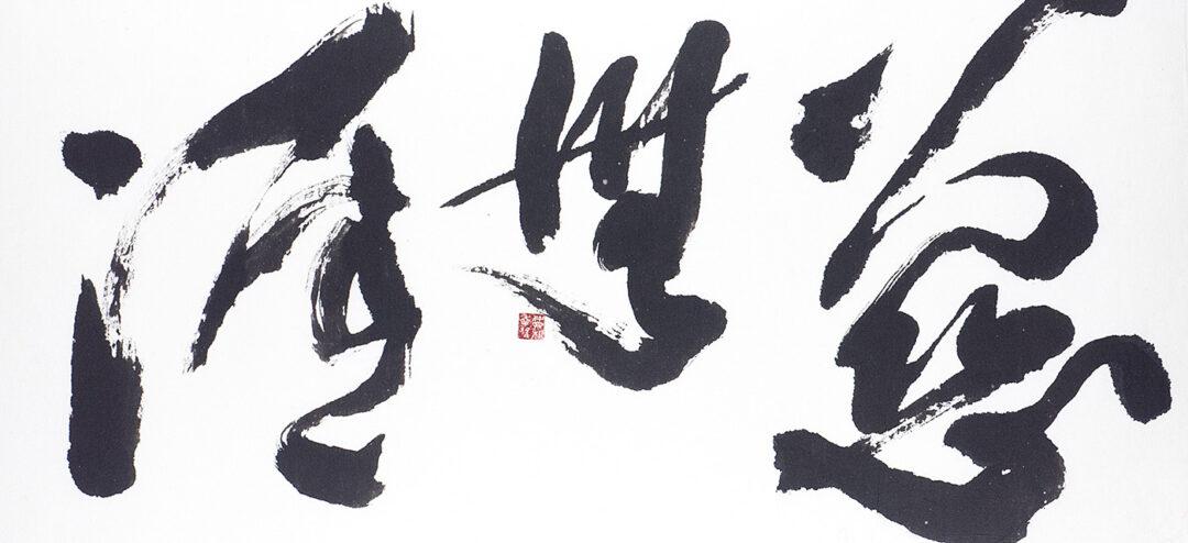 Formless Form V: The Calligraphy of Ronald Y. Nakasone