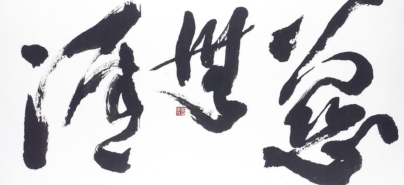 Formless Form: Jimugai