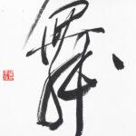 Formless Form: Mai
